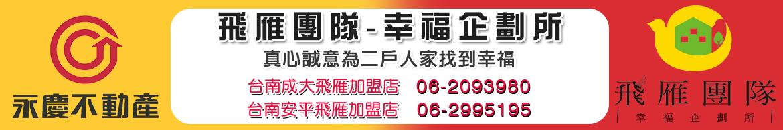 中信房屋-成大加盟店 (台南房屋)